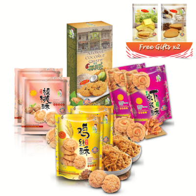 Handmade Biscuits Promo / 手工饼干特价  - Pack of 9 (Little Nyonya) - Ipoh