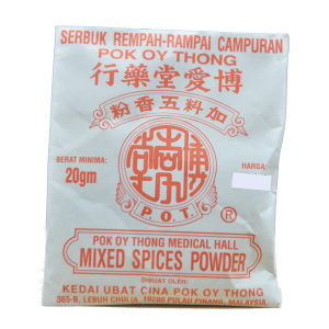 Five Spices Powder / 五香粉 (Pok Oy Thong) - Pack of 2 - Penang
