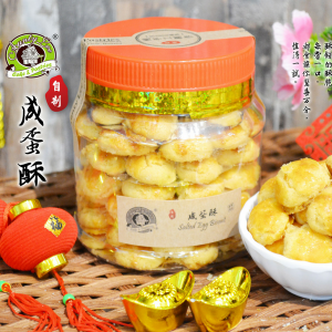 Salted Egg Biscuit 咸蛋酥 (Aunty Lee) - Ipoh