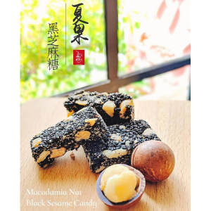 Macadamia Nut Black Sesame Candy 夏果黑芝麻糖 (Ching Han Guan) - Ipoh