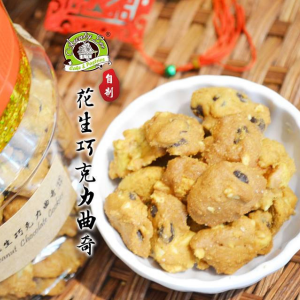 Peanut Chocolate Cookies 花生巧克力曲奇 (Aunty Lee) - Ipoh