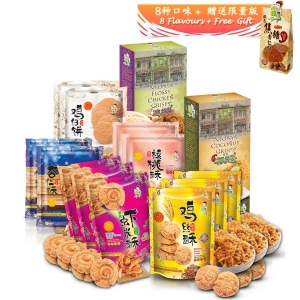Exclusive Handmade Biscuits Promo / 限量手工饼干特价  - Pack of 15 (Little Nyonya) - Ipoh