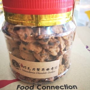 Macadamia Chocolate Cookies 巧克力坚果曲奇 (Aunty Lee) - Ipoh
