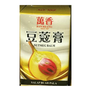 Nutmeg Balm / 豆蔻膏 (White) - Pack of 2 (Ban Heang) - Penang