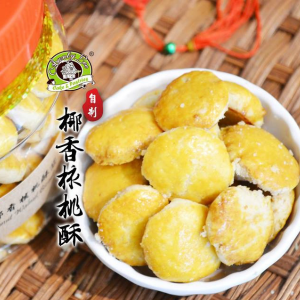 CNY Coconut Walnut Biscuit 椰香核桃酥 (Aunty Lee) - Ipoh